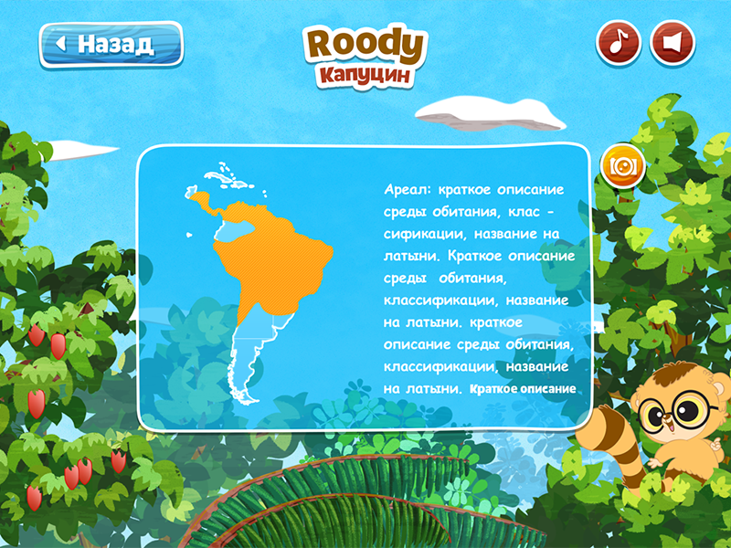Roody Story. First Screen for game background art gui game