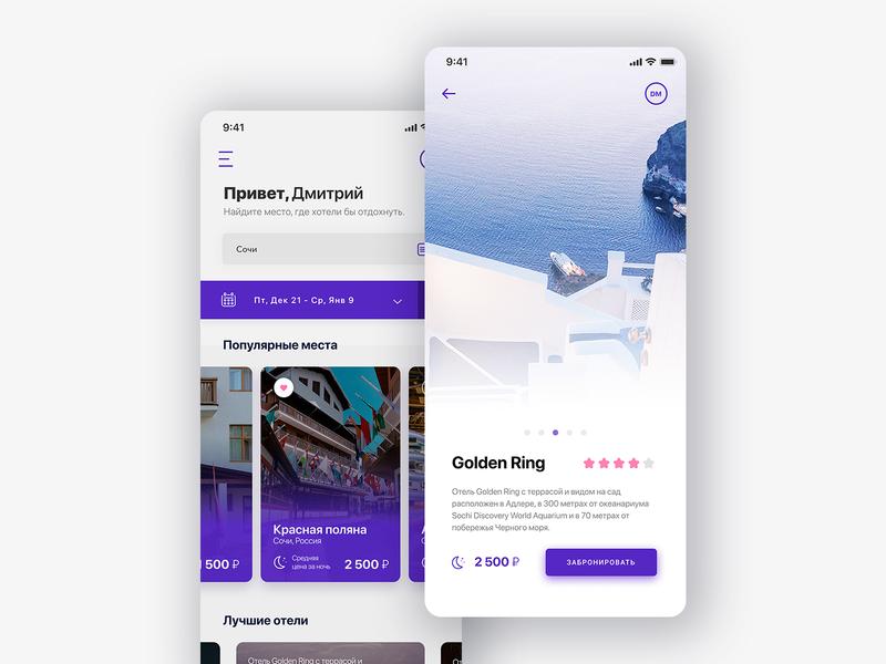 Hotel Booking hotel booking booking book figma ios mobile appdesign userinterface userexperience uiux app ux ui