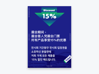 Poster about discount