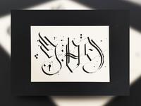 9:09 caligraphy