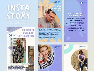 INSTA STORY templates ux ui instagram banner брендинг instagram stories graphic design design branding concept branding brand design