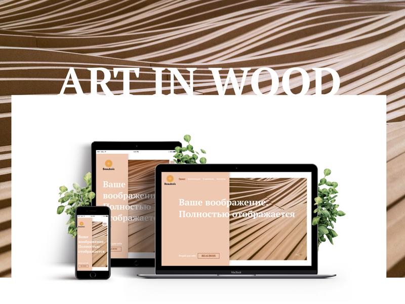 Design concept website Beaubois website concept desctop web ui  ux website design uidesign webdesign design
