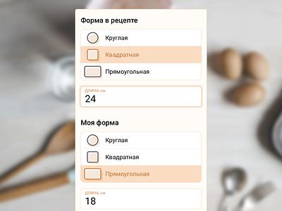 Baking calculator calculator calc ios mobile app design ui