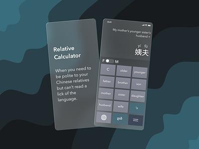 Chinese Relative Calculator | Daily UI Challenge 004 chinese relative calculator glassmorphism calculator 004 ux ui design dailyui