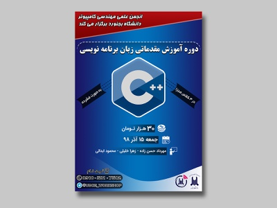 C++ Training Course in University Of Bojnuord / Iran course photoshop poster design
