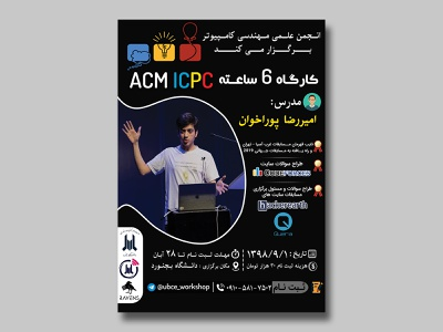 ACM ICPC  Conference in University Of Bojnuord /Iran 2019 acm conference poster photoshop design