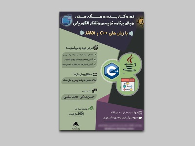 Programming Online Course Ad poster photoshop graphic design courses online programming
