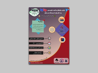 Java Programming Course Poster Design programming java designer course design poster photoshop
