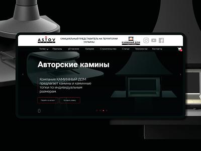 Astov. Сайт по продаже каминов adobe indesign figma tilda ui ux web website webdesign