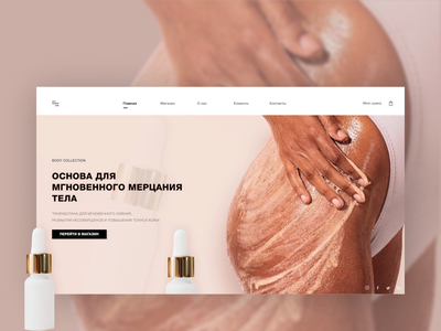 Косметический сайт illustration ui womanshop webdesign ui design uidesign online shop landingpage