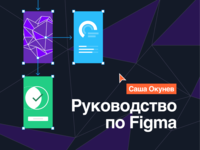 Figma Guide Book (in Russian)