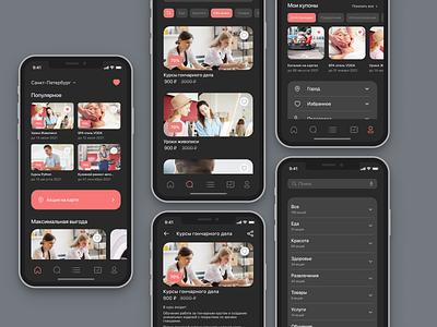 Coupon mobile app pink red black kupikupon store app mobile sale coupon concept design debut ux ui