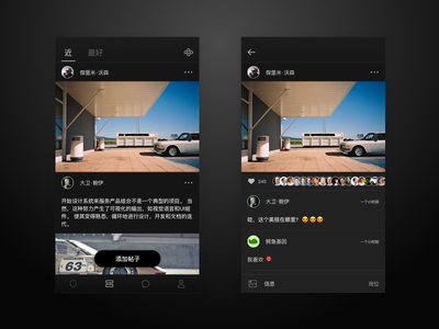 Dark Feed UI post feed ui ios dark chinese
