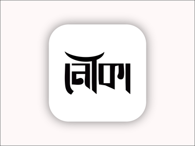 Boat - নৌকা boat - নৌকা graphic design illustration design wordmark logo typography lettermark branding flat minimal logo