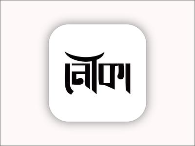 Boat - নৌকা graphic design letter font logos boat - নৌকা illustration design wordmark logo typography lettermark branding flat minimal logo
