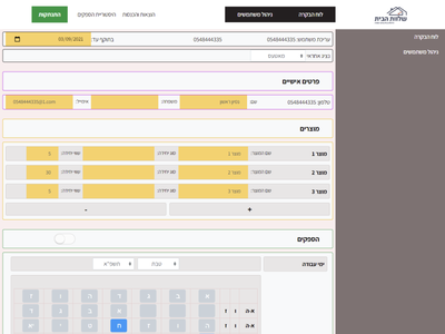 shalvat-habayit.co.il jquery elementor dinamic ajax wordpress development wordpres custumize interface design interface