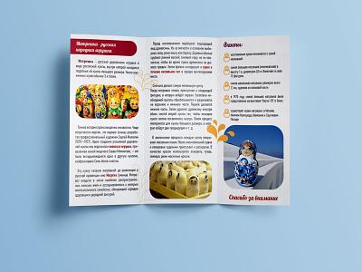 Booklet for parents. Back side parents kindergarten indesign booklet design vector illustration design