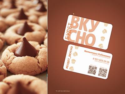 Business card for a confectioner|Визитка для кондитера branding брендинг айдентика кондитер визитка chocolate brown cake cookies bakery confectioner visual concept identity design business card graphic design