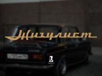 Zhigulist Magazine Logo
