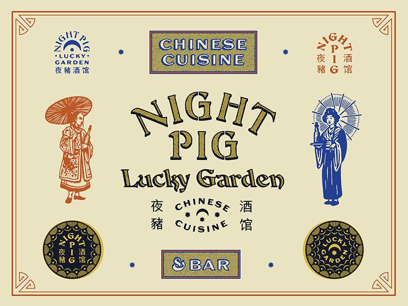 Night Pig, Lucky Garden design brand restaurant illustration typography type branding