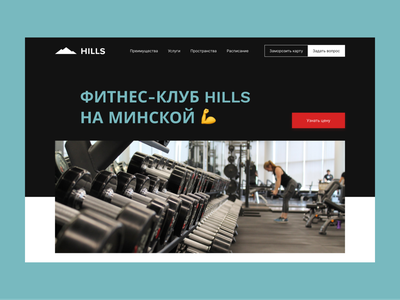 Fitness club Landing page landing-page landingpage landing sport fitnessclub fitness design site web web design web-design webdesign ui
