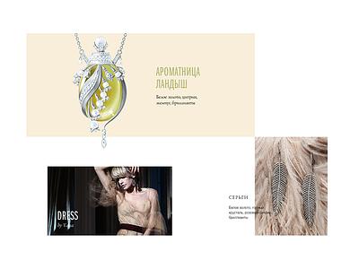 Sneak Peek on Luxury Shop site web design web showcase product fashion jewellery shop diamonds luxury jewelry