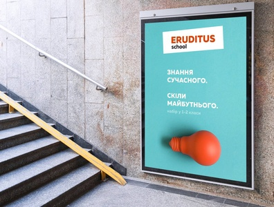 Poster for ERUDITUS education center key visual education creative billboard design billboards poster illustration billboard brand brand identity branding design branding