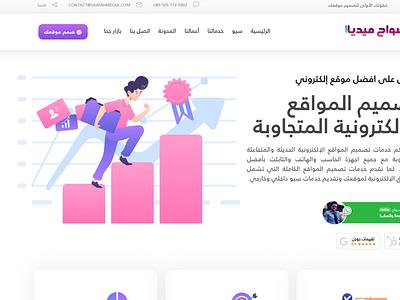 Sawah Media web design website