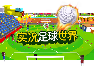 实况足球世界 rantmedia 实况足球世界 indiegames tv sports soccer tvss mobilegames