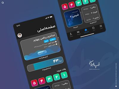 Online learning mobile application app ux design ux ui design ui design