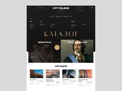 Glavguide - дизайн внутренних страниц digital ecommerce catalog webdesign website web uiux
