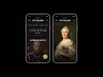 Glavguide - мобильная версия adaptive design adaptive dark ui digital catalog webdesign website mobile design mobile ui mobile