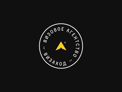 Визаход - обновленный логотип brand design branding brand idea travel logo mark logodesign logotype logo
