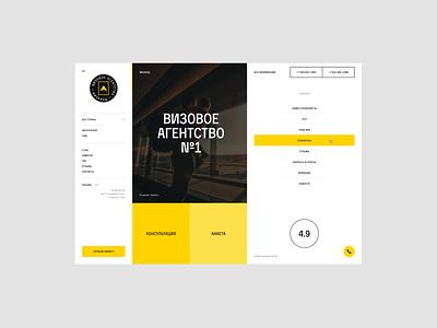 Визаход - дизайн сайта digital ui ux corporate design web design webdesign website yellow black