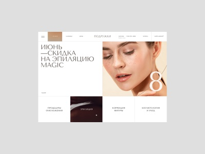 Подружки - дизайн-концепция сайта website design web design web medical corporate design ux ui brand digital branding website webdesign