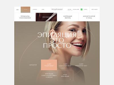 Подружки - внутренние страницы сайта web design websites web corporate website design design ux ui digital website webdesign