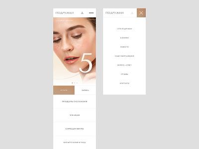 Подружки - мобильная версия adaptive mobile design mobile mobile ui beauty website design web web design design ux ui digital website webdesign
