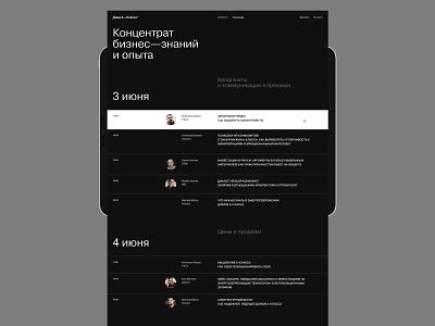 Aclass–дом –Структура webdesign website ux illustration design digital corporate website design branding logo graphic design ui