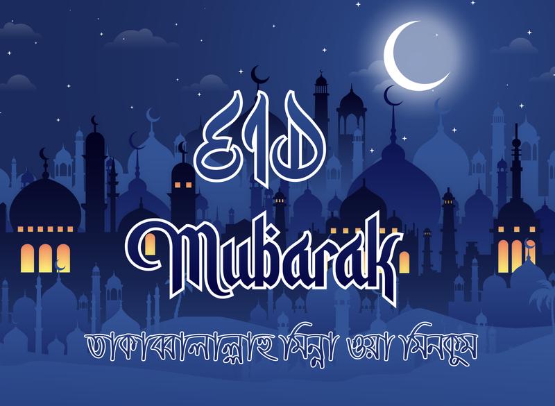 Eid ul Adha Wallpaper illustration wallpaper design adobe illustrator