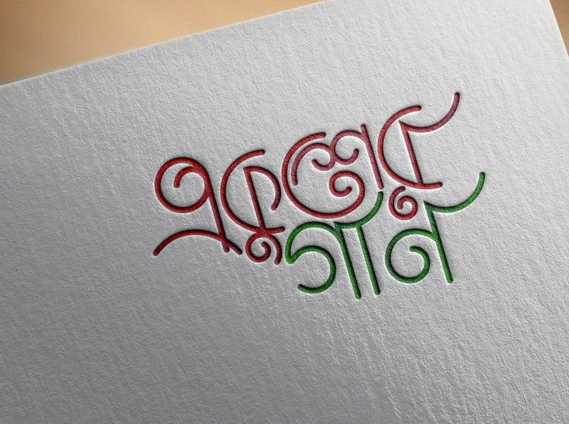 Ekuser Gaan - Bangla typography adobe photoshop design adobe illustrator typography