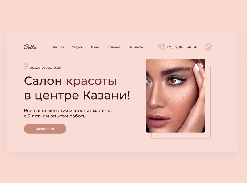 Beauty Studio Landing landing landingpage ux ui website web minimal beauty beauty salon concept webdesign homepage design art design