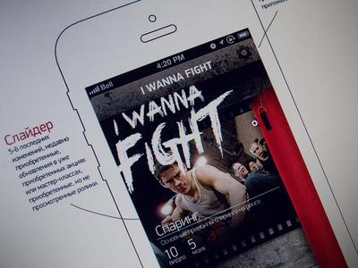 fight app