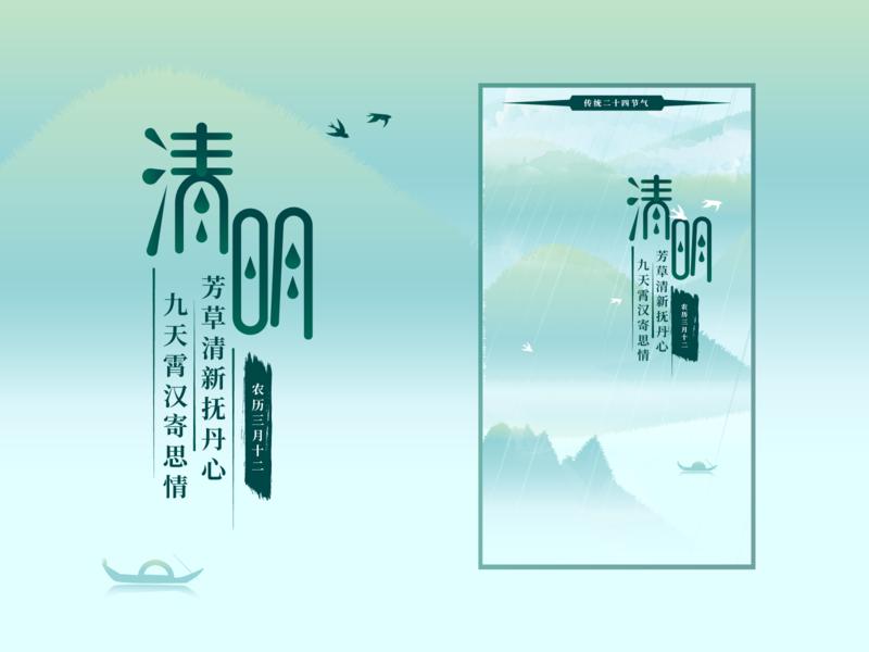 传统节气海报-清明节