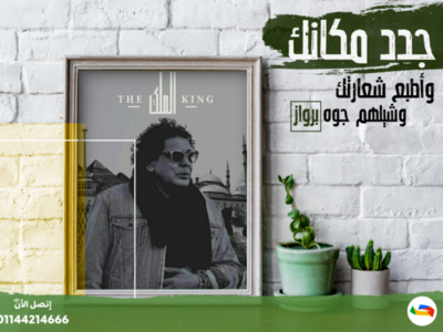 This is Mohamed Mounir 👑 social media design