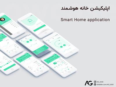Smart home app concept smarthouse smart home app smarthome mockup mobile app mobile design mobile ui mobile app ui ux design