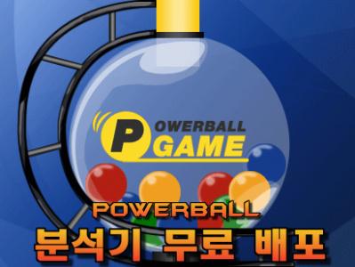 파워볼사이트 - 2020년 최고의 파워볼 분석사이트, 파워볼게임, 파워사다리, 파워볼365 powerballsite.com powerball365.net powerball365 powerball 파워볼365 vkdnjqhfrpdla vkdnjqhf 파워볼블로그 나눔로또파워볼 파워볼사다리 파워볼배팅 파워볼분석 파워사다리 파워볼엔트리 엔트리파워볼 파워볼사이트 파워볼게임 배팅 파워볼
