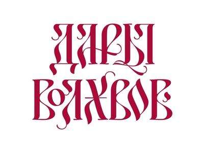 Дары Волхвов typography typeface type pen parallel logotype logo lettering curves calligraphy