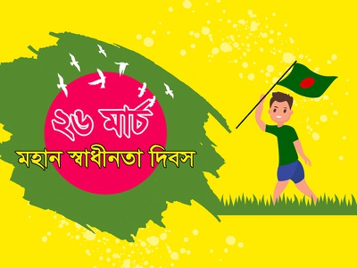 26 march independence day of Bangladesh bangladesh of day independence march 26