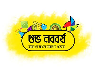 Bengali new year pohela boishakh boishakh pohela year new bengali