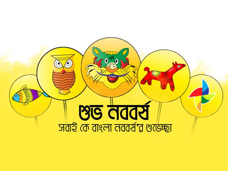 Bengali New Year Pohela Boishakh 1425
